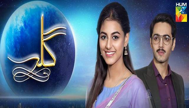 Gila - Episode 64 - Hum Tv Drama - 14th March 2017 Watch