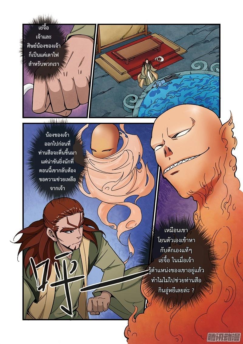 อ่านการ์ตูน Xian Ni 44 ภาพที่ 2