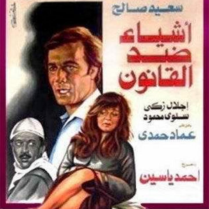 فيلم اشياء ضد القانون محمود ياسين مديحة كامل عماد حمدي 1982 بجودة عالية اونلاين مدونة إفلام عربية