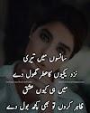 Urdu Sad Poetry Pictures Images Series 30
