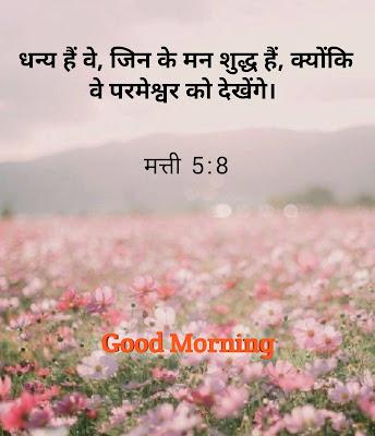 धन्य हैं वे, जिन के मन शुद्ध हैं । Hindi Bible Quotes