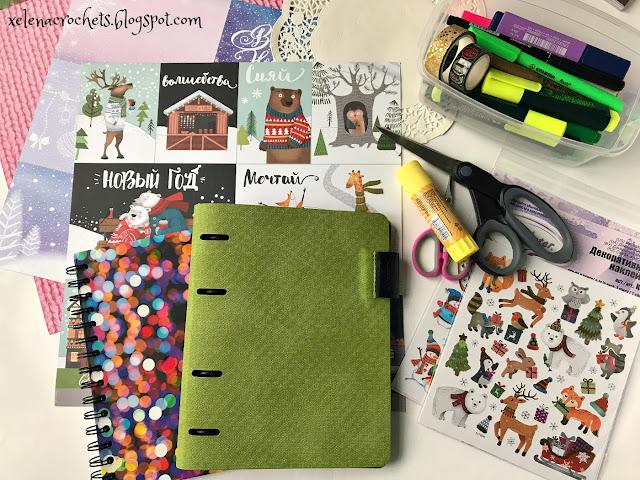 декабрьский дневник о чем писать идеи