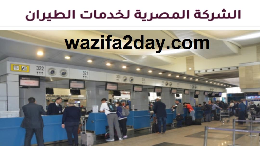 الشركة المصرية لخدمات الطيران تعلن عن وظائف خالية 2021
