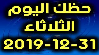 حظك اليوم الثلاثاء 31-12-2019 -Daily Horoscope