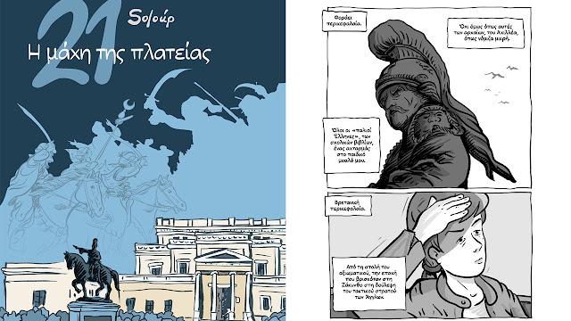 Ο Soloúp παρουσιάζει το νέο του graphic novel στη Νέα Κίο