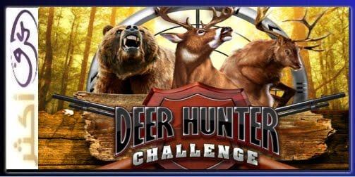 تحميل لعبة صيد الحيوانات 2 Hunting Simulator للكمبيوتر