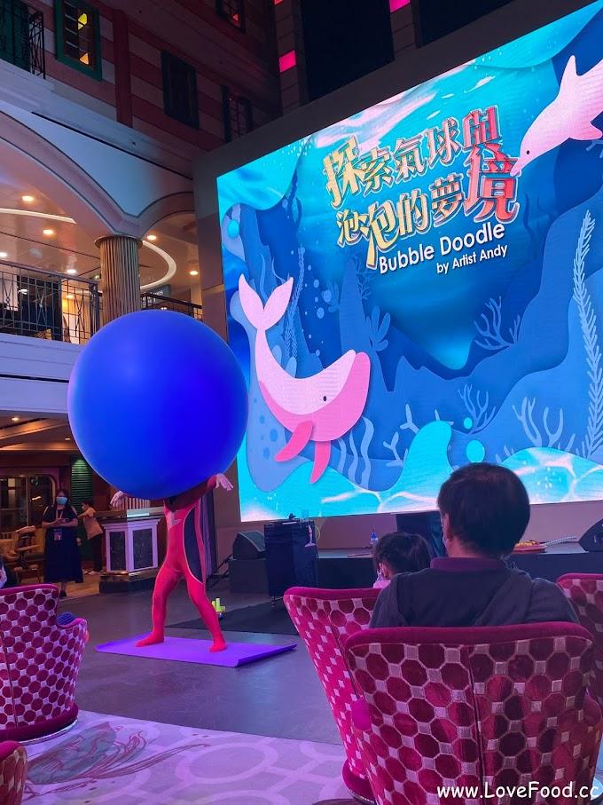 【星夢郵輪-探索夢號】探索氣球與泡泡的夢境