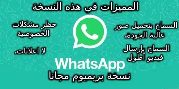 WhatsApp Messenger MOD APK 2.21.10.4