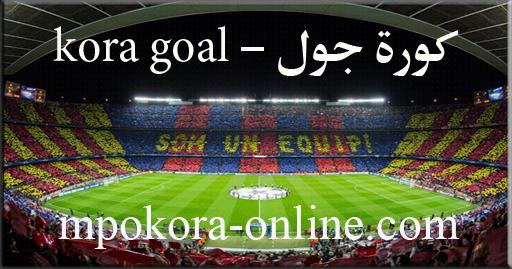 كورة جول | kooora goal | مشاهدة مباريات اليوم بث مباشر