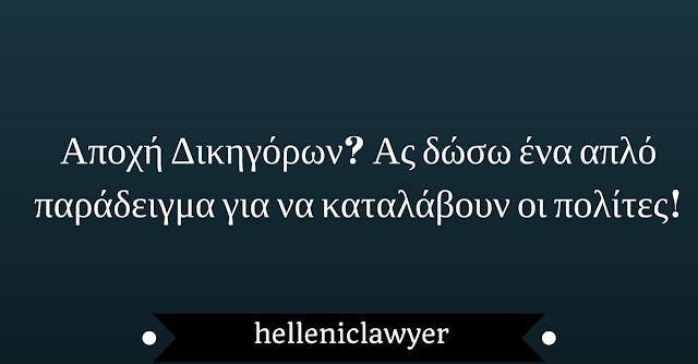 Αποχή Δικηγόρων? ένα απλό παράδειγμα για να καταλάβουν οι πολίτες!