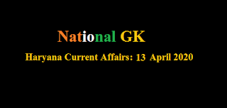 Haryana Current Affairs: 13 April 2020