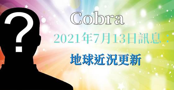 [揭密者][柯博拉Cobra] 2021年7月13日訊息:地球近況更新