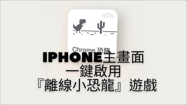iOS新版Chrome最新功能:iPhone主畫面上一鍵啟用『離線小恐龍』遊戲