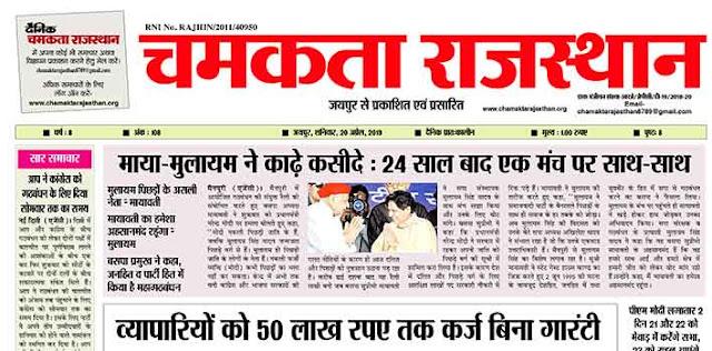 दैनिक चमकता राजस्थान 20 अप्रैल 2019 ई-न्यूज़ पेपर