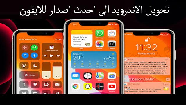 طريقة تحويل هاتفك الاندرويد الى بشكل الايفون الجديد iOS 14