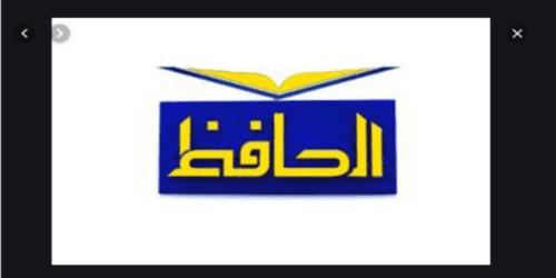 تردد قناة الحافظ الجديد بعد غلقها  alhafez-TV, على النايل سات
