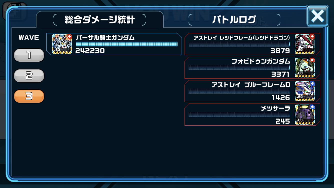 ステージ210クリア編成1ダメージ