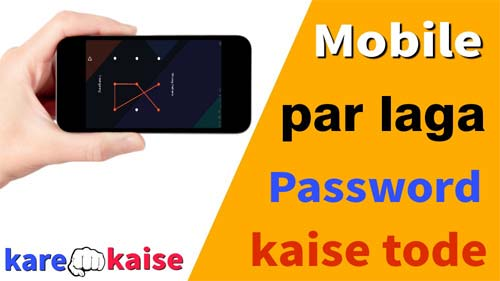 mobile-phone-ka-password-kaise-tode