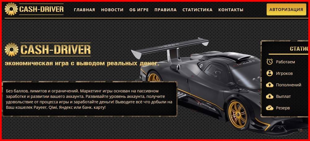 Мошенническая игра cash-driver.ru – Отзывы, развод, платит или лохотрон? Информация!