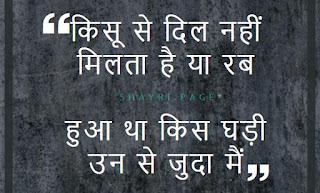 Dil Nahi Milta  love shayari urdu me