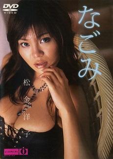 [CRBP-1006] 松金洋子 なごみ 2004.09.20
