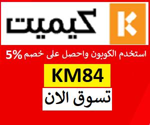 كوبون Kemitt مصر بخصم 5% على كل عروض الأثاث و ديكورات المنازل