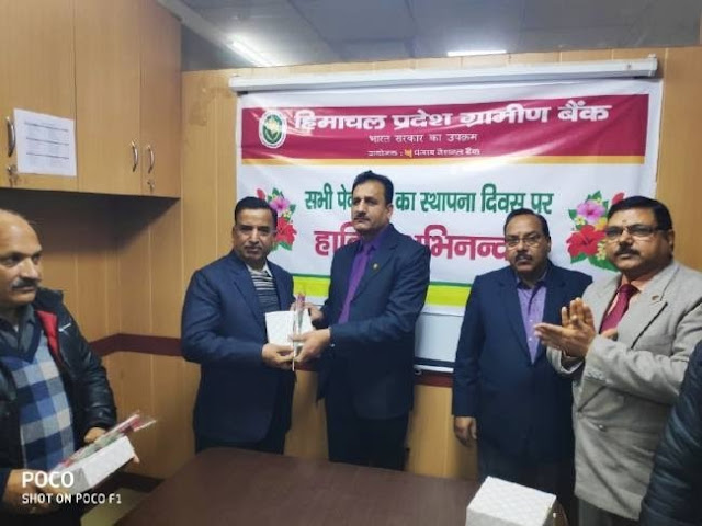 gramin-bank-news-rrbnews-himachal-pradesh-gramin-bank-hpgb-mandi-foundation-day-celebration-himachal-pradesh-gramin-bank