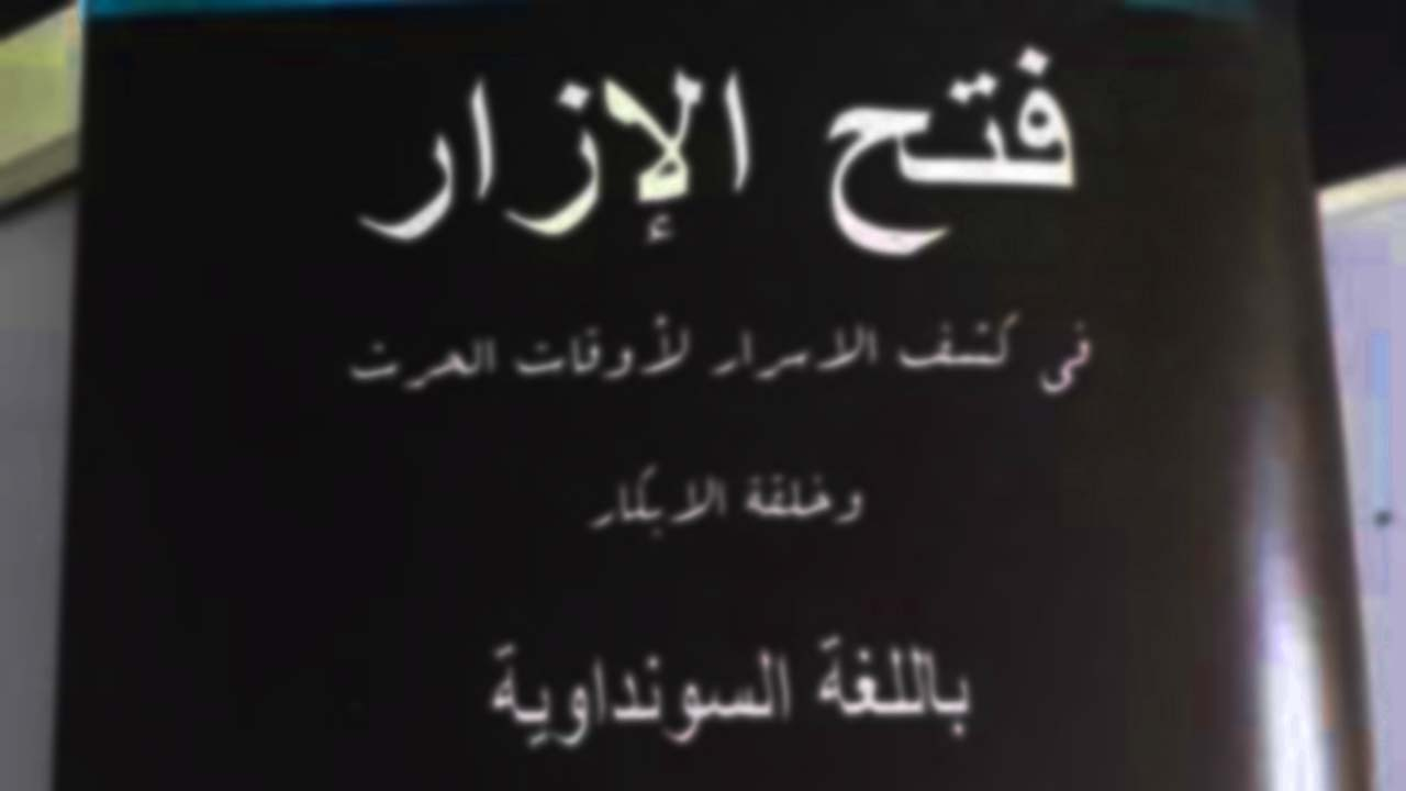 Download Kitab Kuning Fathul Izar PDF Terjemah Isi Lengkap