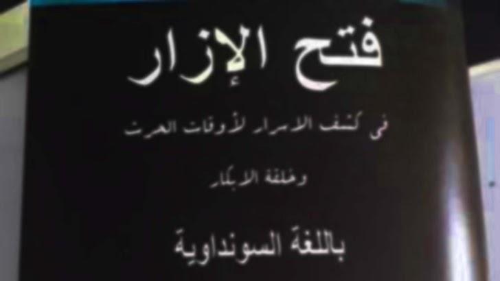 Kitab Fathul Izar