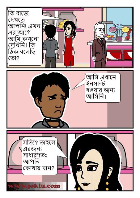 Ugly boy Bengali joke