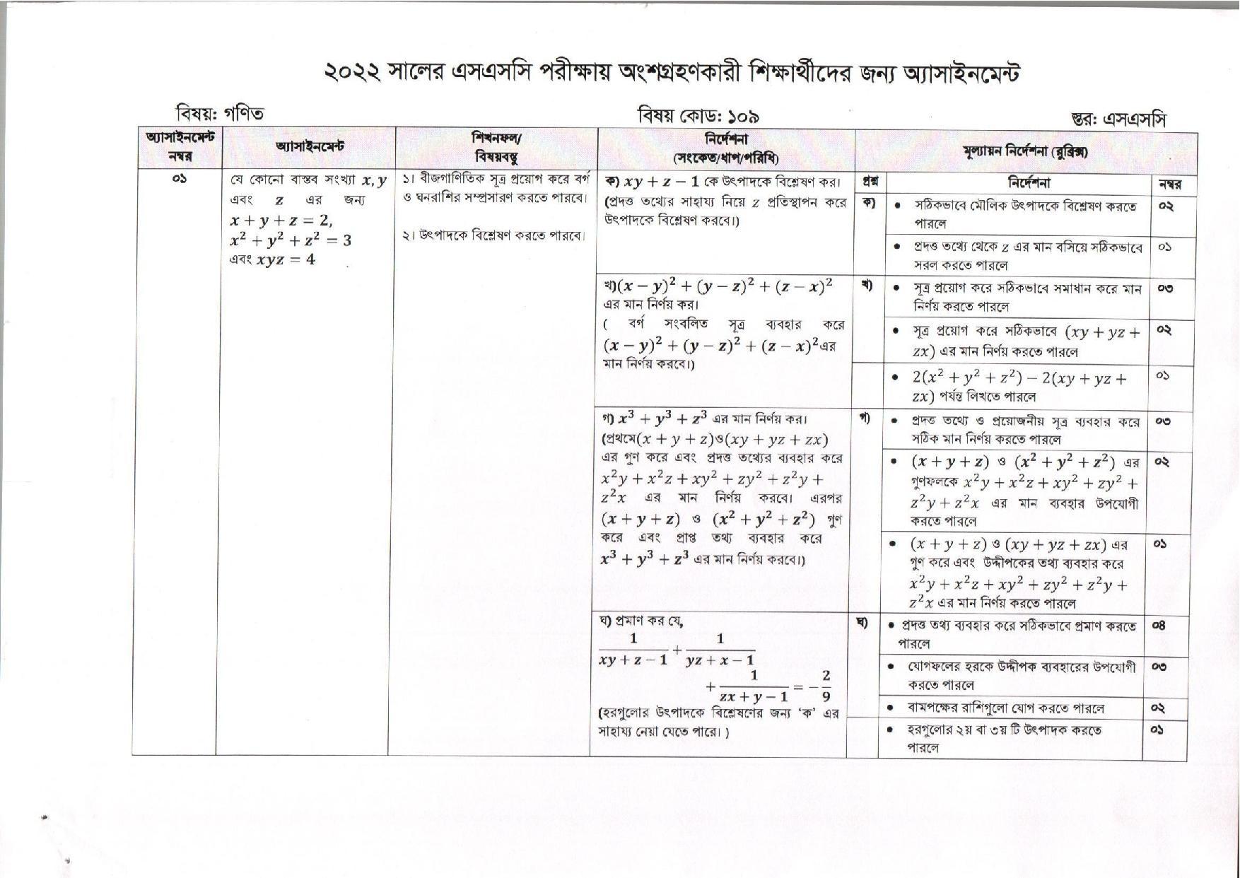 Maths SSC Assignment