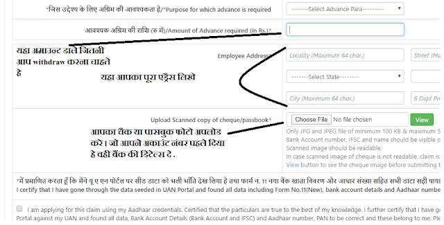 Covid19 न्यू अपडेट Advance PF Withdraw Online | Hindi Tech Know , Upload Passbook and bank details For Pf, Lock Deown