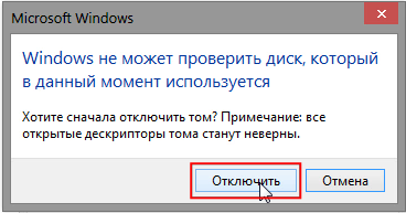 Проверка диска на ошибки в операционной системе Windows 7