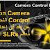 Nikon Camera Control التحكم عن بعد في إعدادات SLRs الرقمية
