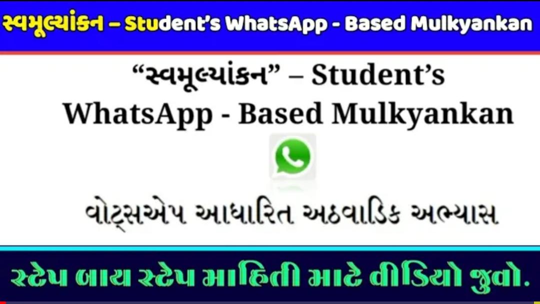 Std 3 To 12 WhatsApp Based Weekly Exam Matter