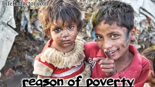 Raason of poverty, garibi ke karan