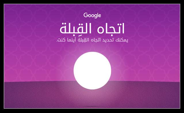 انطلاق تطبيق اتجاه القبلة من جوجل لتحديد اتجاه القبلة للصلاة Qiblafinder