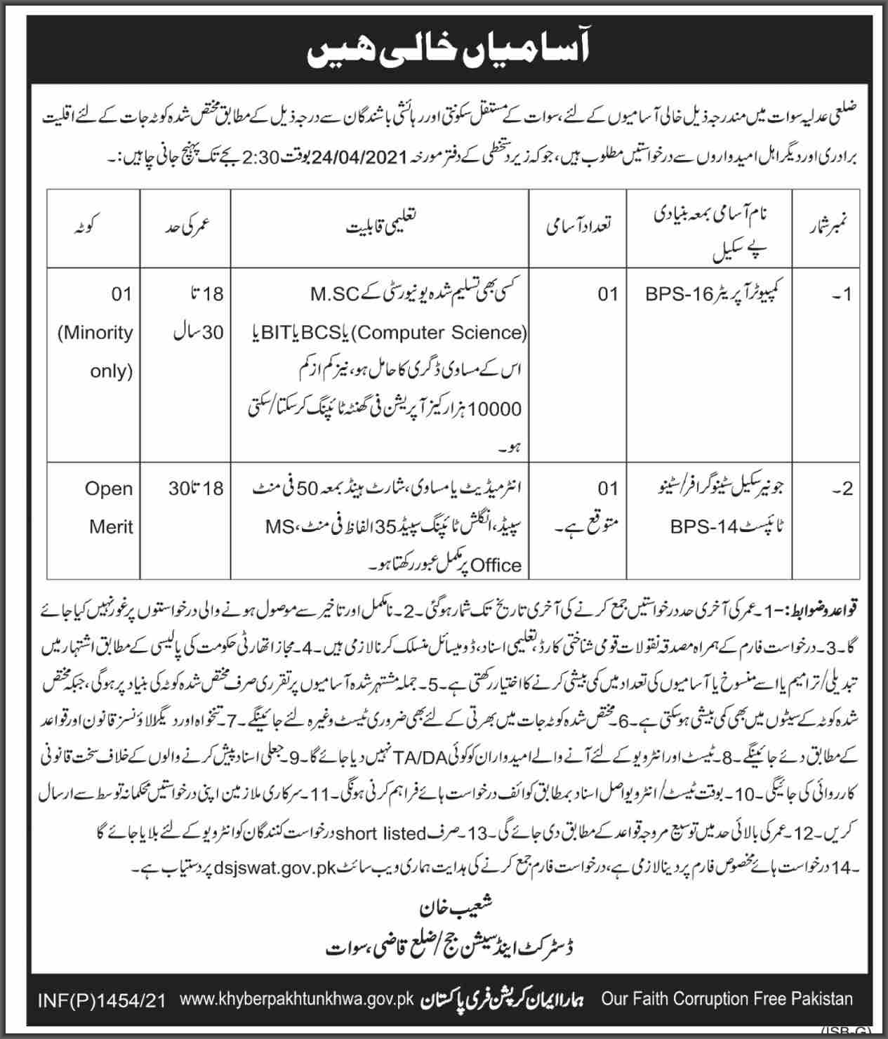 government,district and session judge swat,computer operator, junior stenographer,latest jobs,last date,requirements,application form,how to apply, jobs 2021,