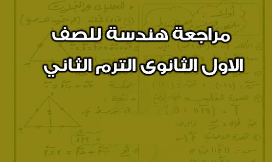 مذكرة المراجعة فى مادة الهندسة للصف الأول الثانوى الترم الثاني 2020