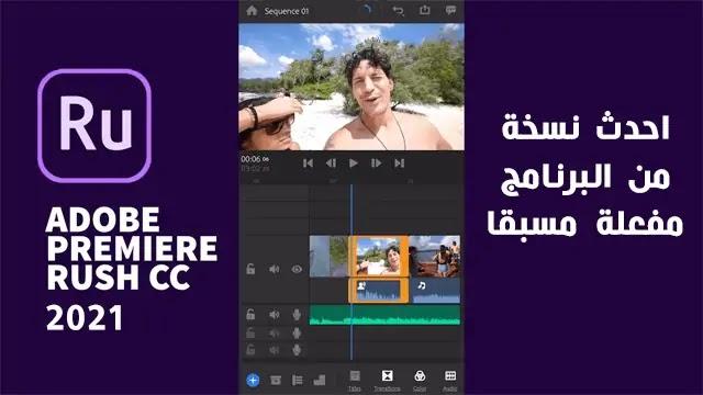 تنزيل برنامج Adobe Premiere Rush 2021 Free Download مفعل مسبقا