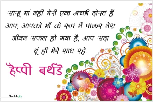 Birthday Quotes For Mother In Law  In Hindi Images