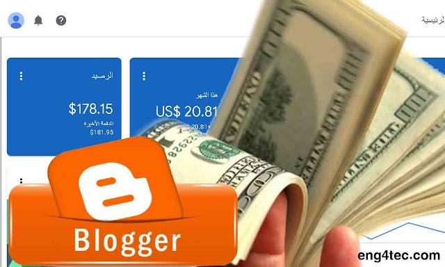 ارباح المدونات