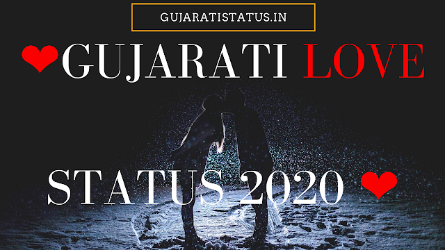 GUJARATI LOVE STATUS 2020 FOR WHATSAPP FACEBOOK  INSTAGRAM