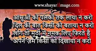 Shayari image masala download