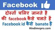 2021 facebook का इस्तमाल कैसे kare / facebook kaise chalate hain