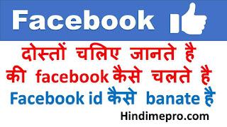 facebook kaise chalate hain