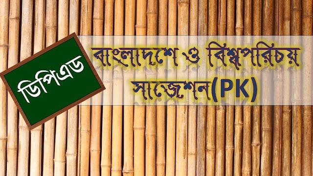 ডিপিএড বাংলাদেশ ও বিশ্বপরিচয় (শিক্ষণবিজ্ঞান) সাজেশন (DPEd ba o bi pk suggestion)