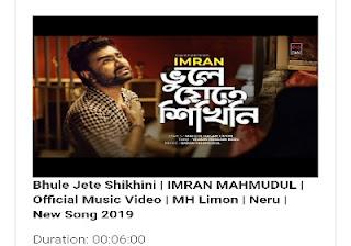 Ami Valobaste Jani Vule Jete Shikhini (ভুলে যেতে শিখিনি) Song Lyrics by Imran