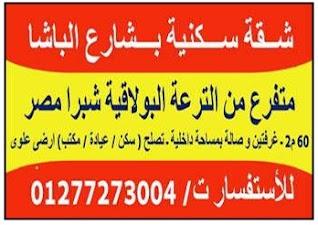 شقق ومحلات تجارية للايجار والتمليك من جريدة الوسيط 13 نوفمبر 2020