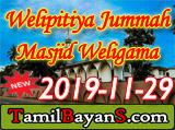 Imaan Is A Great Asset By Ash-Sheikh Ilman (Inaami) Jummah 2019-11-29 at Welipitiya Jummah Masjid Weligama
